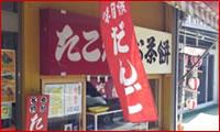 東和 松葉商店