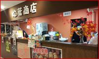盛岡Nanak店